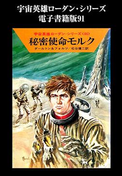 宇宙英雄ローダン・シリーズ 電子書籍版91 エラートの帰還-電子書籍