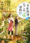 京都西陣なごみ植物店 2 「安倍晴明が愛した桔梗」の謎