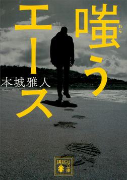嗤うエース-電子書籍