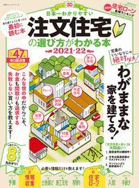 100%ムックシリーズ 日本一わかりやすい 注文住宅の選び方がわかる本 2021-22