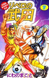 超機動暴発蹴球野郎 リベロの武田 7