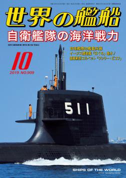 世界の艦船 2019年 10月号-電子書籍