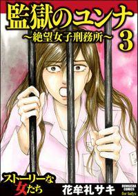 監獄のユンナ~絶望女子刑務所~ 3
