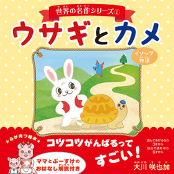 世界の名作シリーズ「ウサギとカメ」-電子書籍
