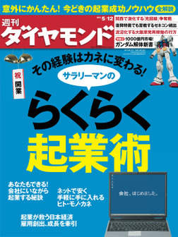 週刊ダイヤモンド 12年5月12日号-電子書籍