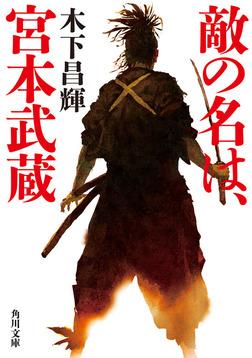 敵の名は、宮本武蔵-電子書籍