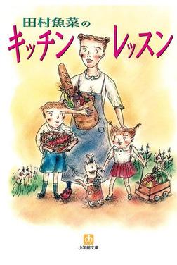 キッチン・レッスン(小学館文庫)-電子書籍