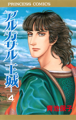 アルカサル-王城- 4-電子書籍