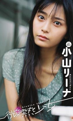 【微熱少女デジタル写真集】vol.02 小山リーナ-電子書籍