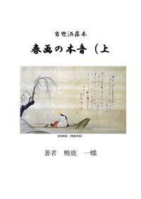 当世洒落本 春画の本音(上