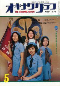 オキナワグラフ 1975年5月号 戦後沖縄の歴史とともに歩み続ける写真誌