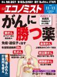 週刊エコノミスト (シュウカンエコノミスト) 2018年11月13日号