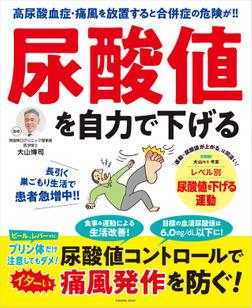 尿酸値を自力で下げる-電子書籍