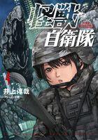 怪獣自衛隊 4巻【電子特典付き】