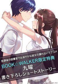 【購入特典】『放課後の図書室でお淑やかな彼女の譲れないラブコメ』BOOK☆WALKER限定書き下ろしショートストーリー