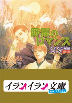 B+ LABEL こゆるぎ探偵シリーズ4 番外編 野原のロマンス-電子書籍