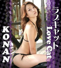 ラブキャット Love Cat KONAN-電子書籍
