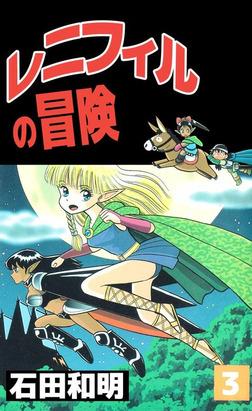 レニフィルの冒険(3)-電子書籍
