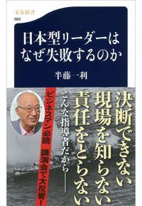 日本型リーダーはなぜ失敗するのか(文春新書)