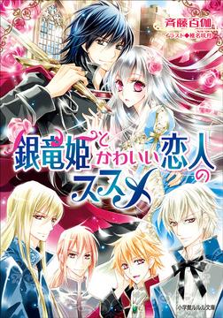 銀竜姫とかわいい恋人のススメ2-電子書籍