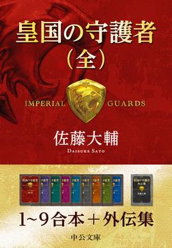 皇国の守護者(全) 1~9+外伝集-電子書籍