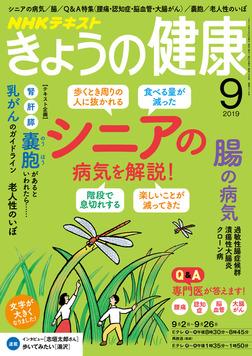 NHK きょうの健康 2019年9月号-電子書籍
