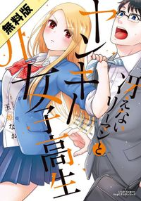 【無料版】冴えないリーマンとヤンキー女子高生(リラクトコミックス)