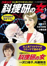 コミック科捜研の女 1