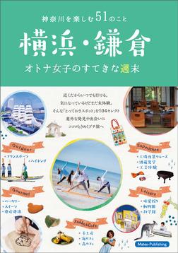 横浜・鎌倉 オトナ女子のすてきな週末 神奈川を楽しむ51のこと-電子書籍