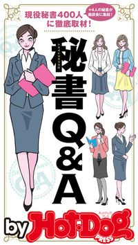 バイホットドッグプレス 現役秘書400人に徹底取材! 秘書Q&A 2017年4/14号
