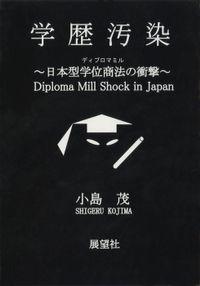 学歴汚染(展望社)