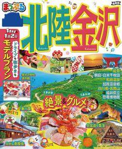 まっぷる 北陸・金沢-電子書籍