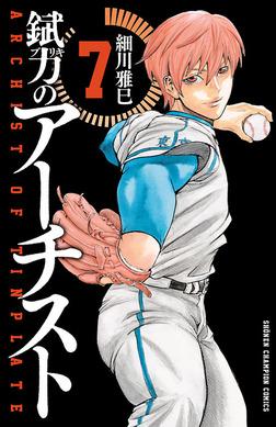 錻力のアーチスト 7-電子書籍