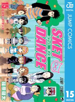 SKET DANCE モノクロ版 15-電子書籍