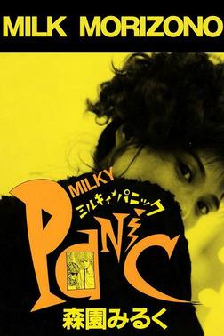 ミルキィ・パニック-電子書籍