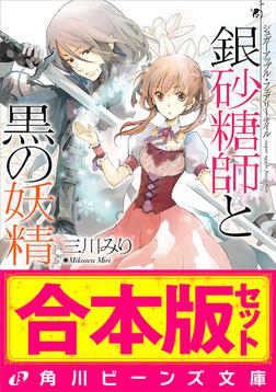 【合本版】シュガーアップル・フェアリーテイル 全17巻-電子書籍