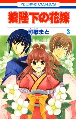 狼陛下の花嫁 3巻-電子書籍