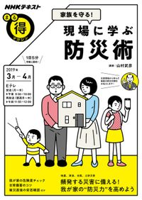 NHK まる得マガジン 家族を守る!現場に学ぶ防災術2019年3月/4月