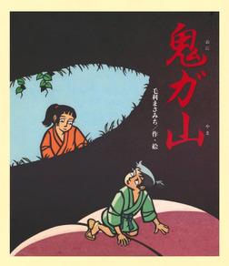 鬼ガ山-電子書籍