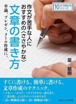 作文が苦手な人におすすめの〈ささやかな〉文章の書き方。卒論、プレゼン、メール作成に。-電子書籍