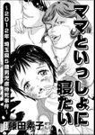 ママといっしょに寝たい ~2012年埼玉県5歳男児虐待死事件~(単話版)