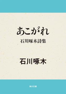 あこがれ 石川啄木詩集-電子書籍