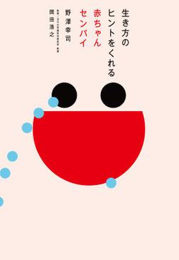 生き方のヒントをくれる赤ちゃんセンパイ(KKロングセラーズ)-電子書籍