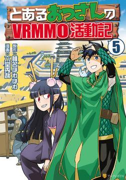 とあるおっさんのVRMMO活動記5-電子書籍