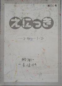 TALKEN絵日記126冊目