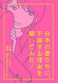日本の妻たちに、不倫する理由を聞いてみた! 分冊版 : 1