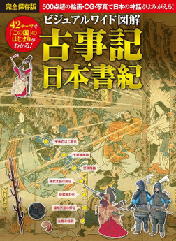 ビジュアルワイド 図解 古事記・日本書紀-電子書籍