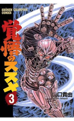 覚悟のススメ(3)-電子書籍