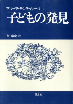 子どもの発見 [新装版]-電子書籍