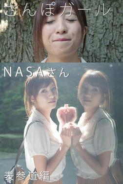 さんぽガール NASAさん 表参道編-電子書籍